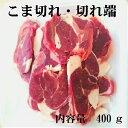 【切れ端・こま切れ】天然ジビエ イノシシ肉 猪肉 国産 島根 400g (200g×2パック) 部位は様々です 切れ端・こま切れ