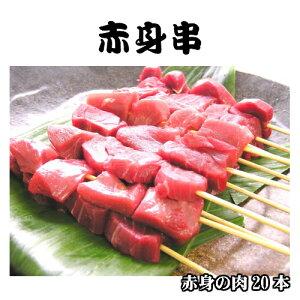 【赤身串】天然ジビエ イノシシ肉 猪肉 島根 20本 (約700g) 赤身串
