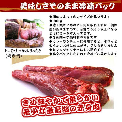 タケダ『イノシシ肉ヒレブロック』