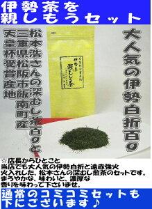 特別セット!!伊勢茶白折と天皇杯受賞産地松阪市飯南町の松本浩さんの深むし茶のセットです♪...