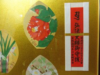 【送料無料】高野山開創千二百年記念散華額装<記念赤札とともに額装致します>平成27年は高野山開創千二百年記念の年です