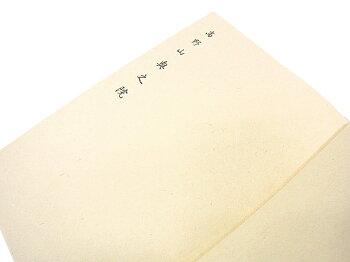 """当店限定!四国八十八ヶ所用コンパクト納経帳「特別織・吉祥鴛鴦」""""有楽錦布地を表紙に使用した高級品""""※墨が裏移りしないように頁の間にも紙を設置してあります"""