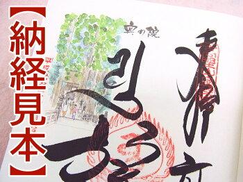 フルカラー水彩画入四国用納経帳※伊予奉書紙(やや厚手の和紙)を使用しています