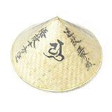 竹笠(たけがさ)・三角型 (ナイロンカバー、五徳付き)