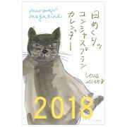 エムエム・ブックス 日めくり コンシャスプランカレンダー