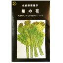在来種/固定種/伝統野菜の種 菜の花5ml約800粒/畑懐〔はふう〕の...