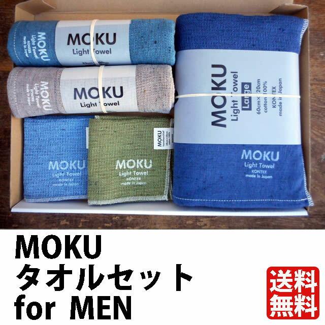 【送料無料】モクタオルセットforMEN
