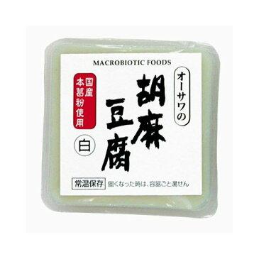 オーサワの胡麻豆腐〔白〕 100g