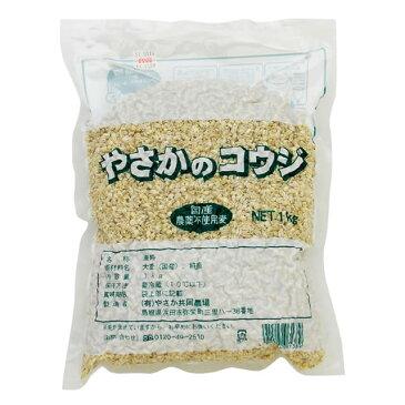 【予約】【冷蔵】有機・麦こうじ〔麦糀・麦麹〕1kg 〔やさか協同農場〕