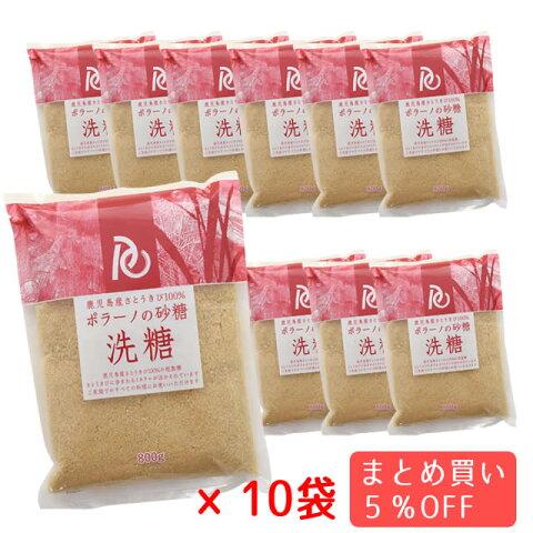 ポラーノの砂糖 洗糖〔洗双糖〕 鹿児島産・さとうきびの粗製糖 800g×10袋