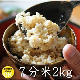 れんげ米5分搗き米・2kg