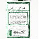 在来種/固定種/野菜の種「スイートバジル」1ml約400粒/畑懐〔はふ...