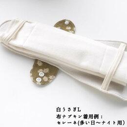 【お買い得!】白うさぎ布ナプキンL3枚セットアルカリウォッシュ付き【メール便可】