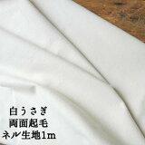 白うさぎ両面起毛ネル生地91cm巾1メートル【1メートルのみメール便可】