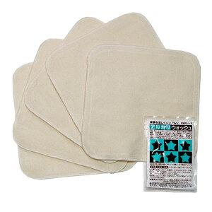 白うさぎ布ナプキン ハンカチ5枚セット アルカリウォッシュ付き【メール便可】