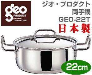 ジオプロダクト GEO-22T 両手鍋 22cm Miyaco 宮崎製作所 GEO PRODUCT