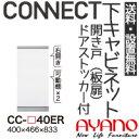 Cc_40er
