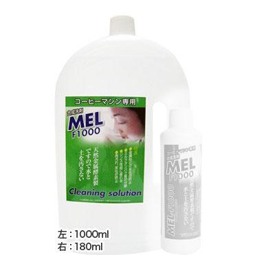 GAGGIA(ガジア)・Saeco(サエコ)コーヒーマシン専用洗浄液 MEL-F1000 1000ml