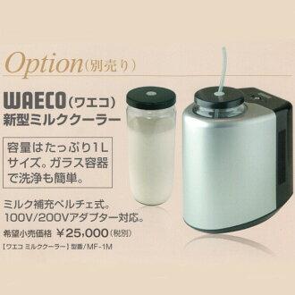 日本 Saeco (Saeco) 可選配件 WAECO (Waco) 新牛奶冷卻器 MF-1 M