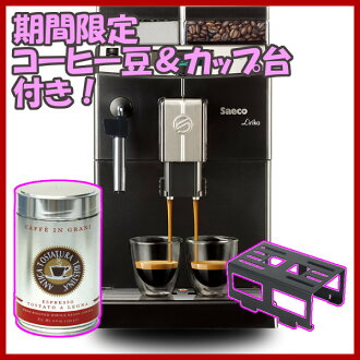 日本 Saeco 咖啡機 SUP041 LYRICA