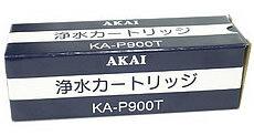 KA-P900T赤井電機(AKAI)浄水カートリッジ