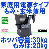 精米機:『細川製作所循環式精米機』『A300E』『雑穀対応もみ・玄米兼用精米機』『ホッパ容量:30kg』