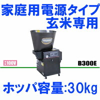 精米機:『細川製作所循環式精米機』『B300E』『玄米専用精米機』『ホッパ容量:30kg』