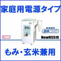 精米機:『細川製作所1回通し式精米機もみ・玄米兼用』『NewR551E』『低温精米機』
