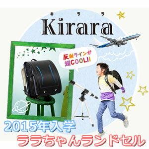 ララちゃん ランドセル 2015年 No.18 キララ ララや ららやララちゃんランドセル 2015年モデル ...