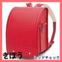 ララちゃんランドセル 2011年モデル きぼう No.2 レッドチェック(赤) 羅羅屋 ベルバイオ5