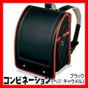 ララちゃんランドセル 2011年モデル コンビネーションNo.18 ブラック(黒) 『ヘリ:キャラメル』...