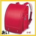 【早期割引】ランドセル あい No.5 2011年モデル ららや ロゼ