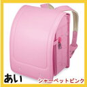 ランドセル あい No.5 2011年モデル ららや シャーベットピンク 羅羅屋 ベルバイオ5