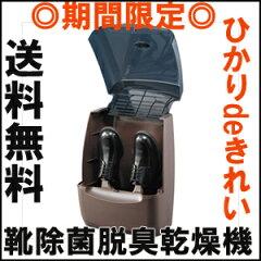 ひかりdeきれい CSS-200 『カールテクノ 靴除菌脱臭乾燥機』