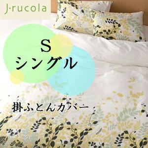 【送料無料】フランスベッド J・ルッコラ JL-001 リーフ 掛ふとんカバー シングルサイズ(S)