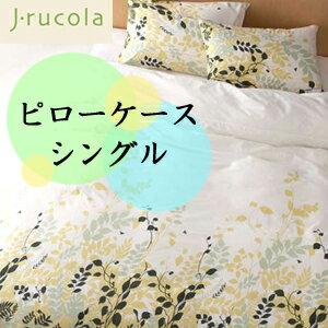 フランスベッド J・ルッコラ JL-001 リーフ ピローケース/枕カバー シングルサイズ(S)