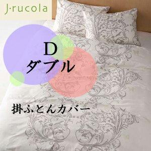 【送料無料】フランスベッド J・ルッコラ JL-002 オーナメント 掛ふとんカバー ダブルサイズ(D)