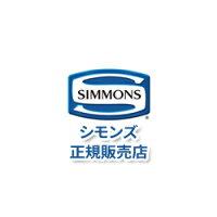 シモンズ寝具3点セットシモンズコンポ3ベーシック3LA1001セミダブルサイズボックスシーツ2枚(35cm厚)+ニューファイバーベッドパッド1枚