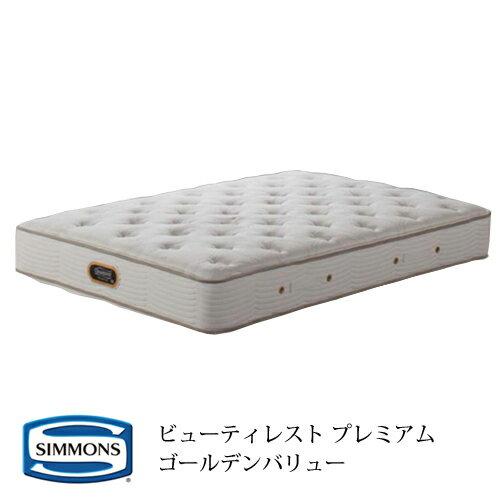 シモンズ マットレス AA16223-SD ゴールデンバリュー ビューティレスト プレミアム 6.5インチコイル (タック&ジャンプキルト) セミダブルサイズ