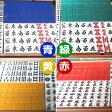 全自動麻雀牌 アモス用 B牌 2組セット ブルー/イエロー/グリーン/レッドより2色選択 アモスシリーズ専用麻雀牌 B-70B/B-50Y/B-90G/B-80R