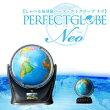 『先振込送料無料』しゃべる地球儀パーフェクトグローブネオ-perfectglobeNEO-