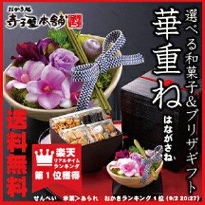 [送料無料]お誕生日 ギフト 選べるお花 和菓子 華重ね スイーツ 詰め合わせ 人気 お祝い …
