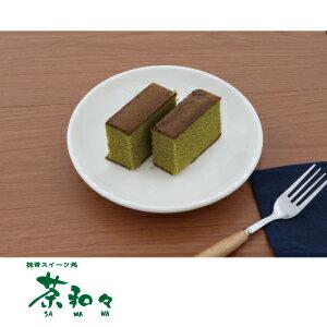茶和々 焼き菓子 抹茶 カステラ