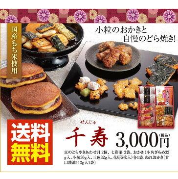 寺子屋本舗 おせんべい 和菓子 ギフト 千寿
