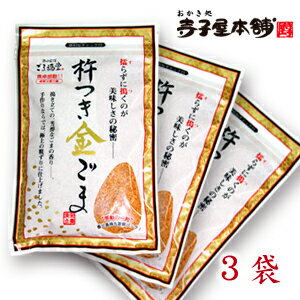 杵つき金ごま【3袋】