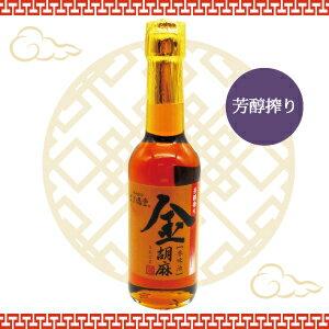 ごま福堂 調味料 香味油(金)胡麻 250ml
