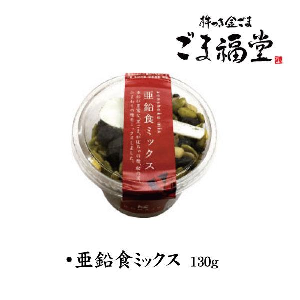 ごま福堂 ごまスイーツ 亜鉛食ミックス 130g