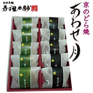 寺子屋本舗 和菓子 京のどら焼き あわせ月 抹茶 小豆 10個入り