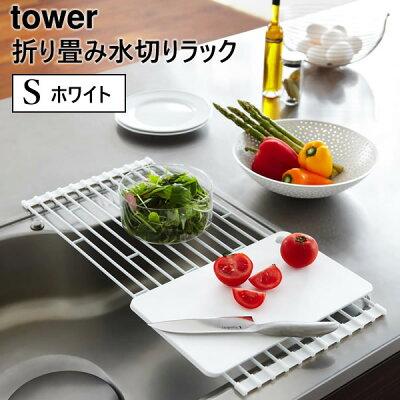 towerタワー折り畳み水切りラックSホワイト7837水切りトレー水回り収納シンク上(KT-TWABSWH)