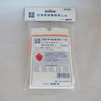 石油燃焼機器用しん(SX-E210Y形用)(99010365000)